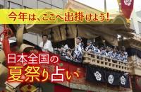 【今年は、ここへ出掛けよう!】2016「日本全国の夏祭り占い」