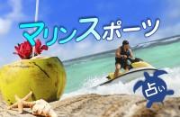スキューバダイビングに、ジェットスキー!この夏は思いっきり、空と海を満喫☆「マリンスポーツ占い」