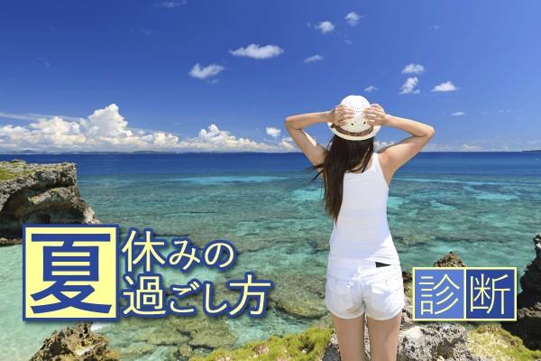 今年の夏休み!夏にすることしたいこと、どうやって楽しもう☆「夏休みの過ごし方診断」
