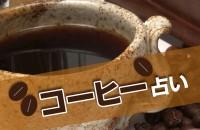 美味しいコーヒーで気分転換、至福のひととき☆あなたの魅力を例えると、どのタイプ?「コーヒー占い」