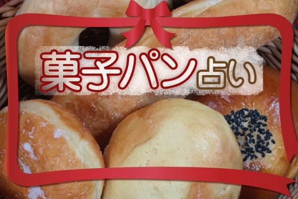 パン屋さんのからコンビニのパンまで、いろんな種類!ブログや人気ランキングも沢山☆「菓子パン占い」