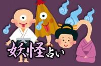 日本の夏は、やっぱり怪談でしょ!ヨーでるヨーでる♪有名妖怪、でるけん、でられんけん♪「妖怪占い」