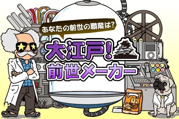江戸時代でのあなたの前世の姿、お見せします!『大江戸!前世メーカー』