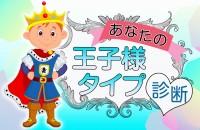 白馬の王子様になりたい男子☆憧れのシンデレラのハートを、ゲットできるかな「あなたの王子様タイプ診断」