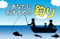 釣りって最高!釣り具も釣り情報も、バッチリ準備して、海や川へ繰り出そう☆「あなたにおすすめの釣り」