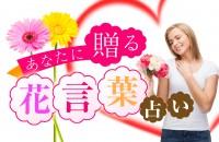 花言葉は、気持ちを表すのに最適。バラは愛情、ひまわりは憧れ、ダリアは感謝。「あなたに贈る花言葉占い」