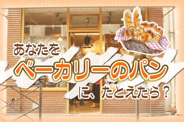 バゲットに食パン、クロワッサン☆おしゃれで、美味しい「あなたをベーカリーのパンにたとえたら?」