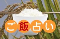 日本人の主食と言えば、ご飯です☆朝ご飯、昼ご飯、晩ご飯、出来れば1日3食、お米が食べたい「ご飯占い」