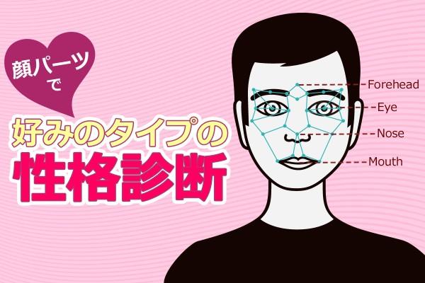 あなたが無意識に選んでいる顔。好みの顔の人物は、こんな性格。「顔パーツで好みのタイプの性格診断」