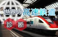 日本の新幹線にも比類する列車たち。速さや人気、比較ランキングの評価もさまざま。「世界の高速鉄道診断」