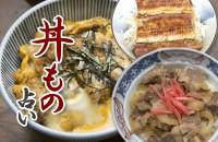 人気メニューが種類豊富☆とにかく美味しい、簡単献立レシピもいろいろ。今夜の夕飯は何丼?「丼もの占い」