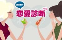 食べ物の好みや行動で、彼(彼女)の恋愛タイプがわかっちゃう!?「食行動で恋愛診断」