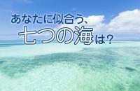 世界の海は、全部で七つ☆それぞれの名前、地図で場所は判る?「あなたに似合う、七つの海は?」