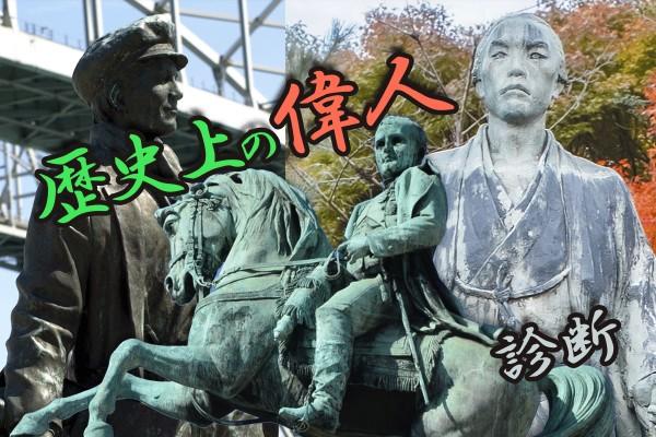 ガリレオ、エジソン、ナポレオン。国や分野は違えど、偉業を成し遂げた賢人です☆「歴史上の偉人診断」