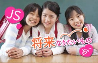【女子小学生、集まれ♪】夢と希望でいっぱい!どんな職業が向いてるかな「JS、将来なりたいもの占い」
