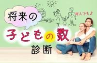 今の日本の平均は、1夫婦あたり1.96人だそうです。あなたの理想は、何人家族?「将来の子どもの数診断」