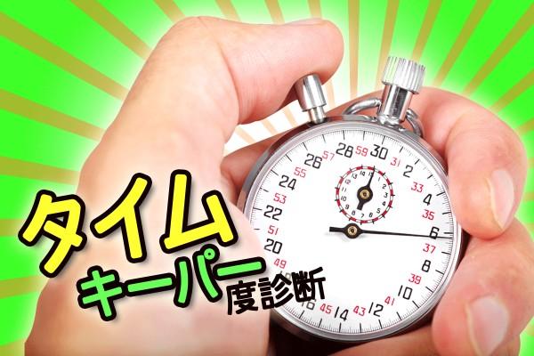 時は金なり。時間をきっちり管理、タイムマネジメントが出来る能力は ...