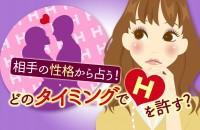 【心理ゲーム】初Hに対するスタンスは、男女でも違う「相手の性格から占う!どのタイミングでHを許す?」