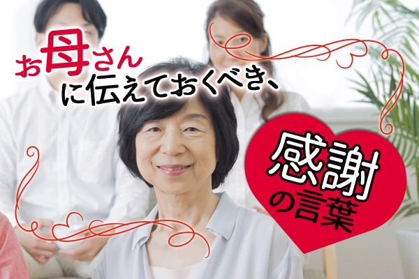母の日にメッセージ☆「お母さんに伝えておくべき、感謝の言葉」