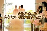 女の子の憧れ!いつか、理想の挙式がしたい♡神前式、人前式、教会式?似合うのは「あなたの結婚式は?」