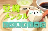 ちょっとしたことでも、すごくヘコむ。治し方は、まず弱い自分を受け入れる「豆腐メンタルレベルチェック」