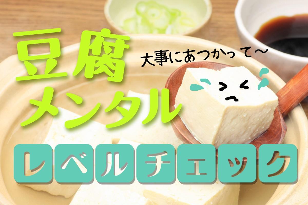 メンタル 豆腐