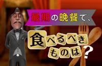 寿司、焼肉、天ぷら、お母さんのおにぎり!これが、人生最後の食事☆「最期の晩餐で、食べるべきものは?」