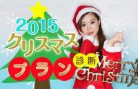 【もうすぐクリスマス☆】恋人と、家族と、友だちと、楽しい過ごし方「2015年、クリスマス・プラン診断」