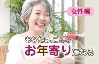 いつか老後を迎える日が来るなら、可愛いおばあちゃんがイイ☆「あなたはこんなお年寄りになる<女性編>」