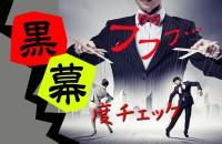 小物の悪役ではなくて、ドラマや映画で出てくる影のドン、日本のフィクサーになる予定「黒幕度チェック」
