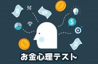 【津田秀樹監修】お金心理テスト