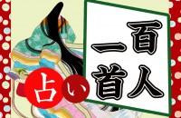 小倉百人一首といえば、お正月の定番、日本古来の歌かるた「百人一首占い」