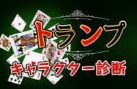 カードの種類で言うと、エース?キング?ゲームの切り札となるジョーカー?「トランプキャラクター診断」