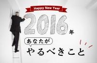 充実した1年を迎えるために☆何か新しいこと、始めてみよう「2016年、あなたがやるべきこと」