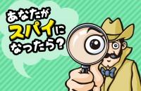 【もしも、凄腕スパイ】イギリスの代表映画といえば、やっぱり007!ですが「あなたがスパイになったら?」