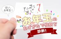 【心理ゲーム】お正月といえば☆「お年玉のあげかたで性格を診断!」