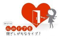 コミュニケーションは大切「あなたは心のドアを閉ざしがちなタイプ?」