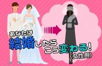 いい変化か悪い変化か「あなたは結婚したらこう変わる!<女性用>」