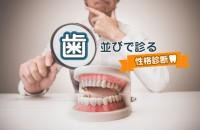 【人相学診断】歯並びで診る性格診断