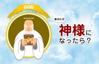 自分は、世界はどうなる?「あなたが神様になったら?」