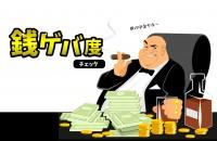 お金への執着がハンパない「銭ゲバ度チェック」