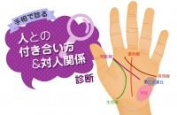 【手相占い】手相で診る、人との付き合い方・対人関係診断