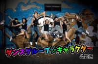 人気はあるほう?「ダンスグループ☆キャラクター診断」