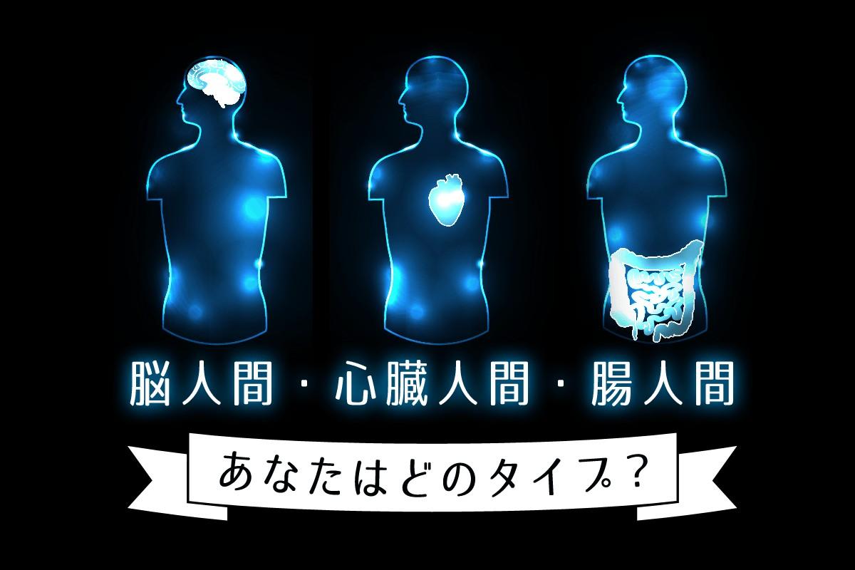 あなたの魂と人格はどこにやどる?「脳人間・心臓人間・腸人間」あなた ...