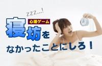 【心理ゲーム】寝坊をなかったことにしろ!