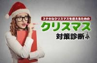 今年の過ごし方は?「クリスマス対策診断」