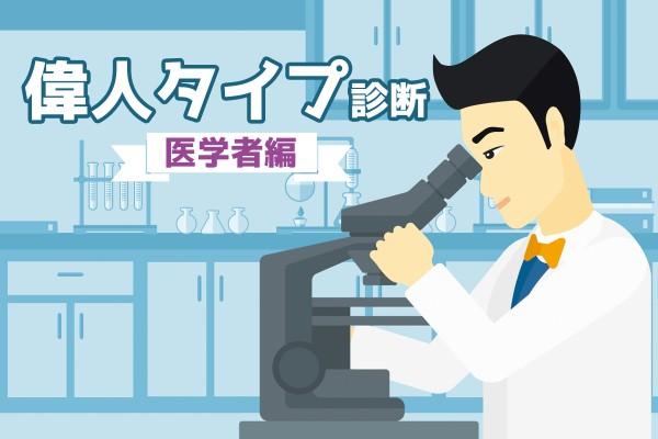 世界の、歴史上の「偉人タイプ診断(医学者編)」 | MIRRORZ ...
