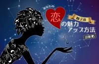 【星座別・獅子座】あなたの恋の魅力アップ方法診断
