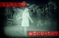 どんな行動?「もしあなたが幽霊になったら?」