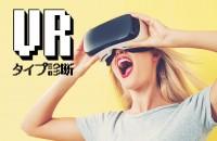 バーチャルリアリティ!「VRタイプ診断」